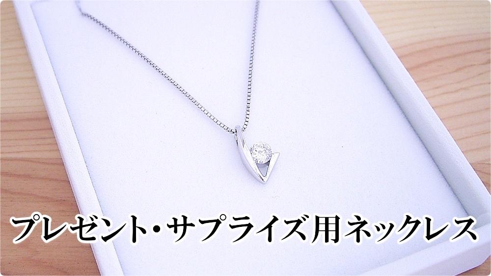 プレゼント・告白・サプライズ用ネックレス