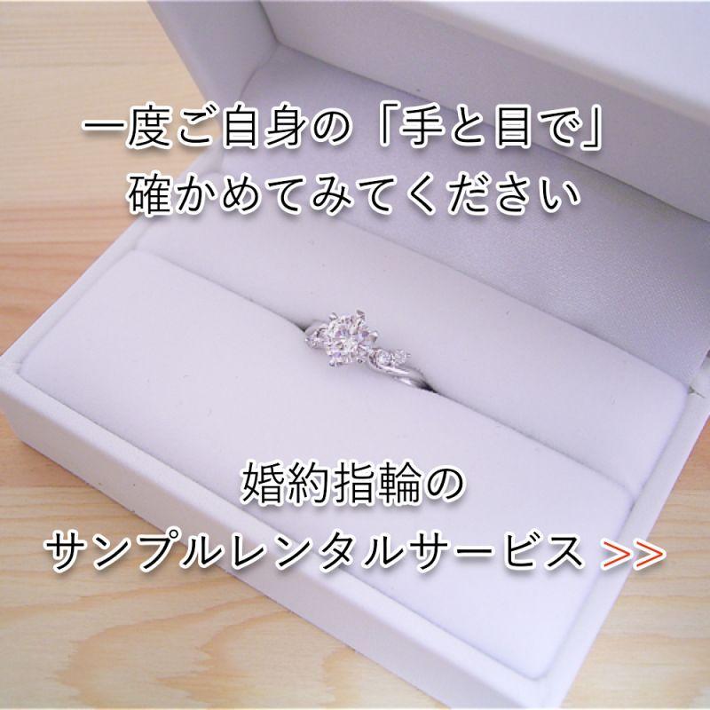 婚約指輪のサンプルレンタルサービス