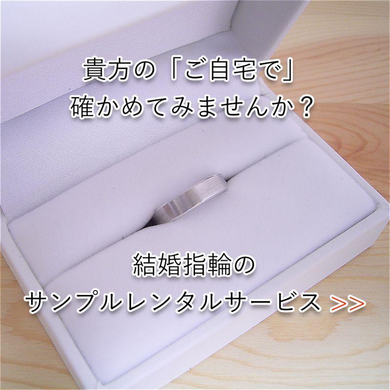 結婚指輪のサンプルレンタルサービス