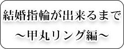 結婚指輪が出来るまで〜甲丸リング編〜