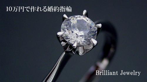10万円で作れる婚約指輪
