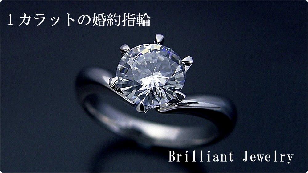 1カラットの婚約指輪