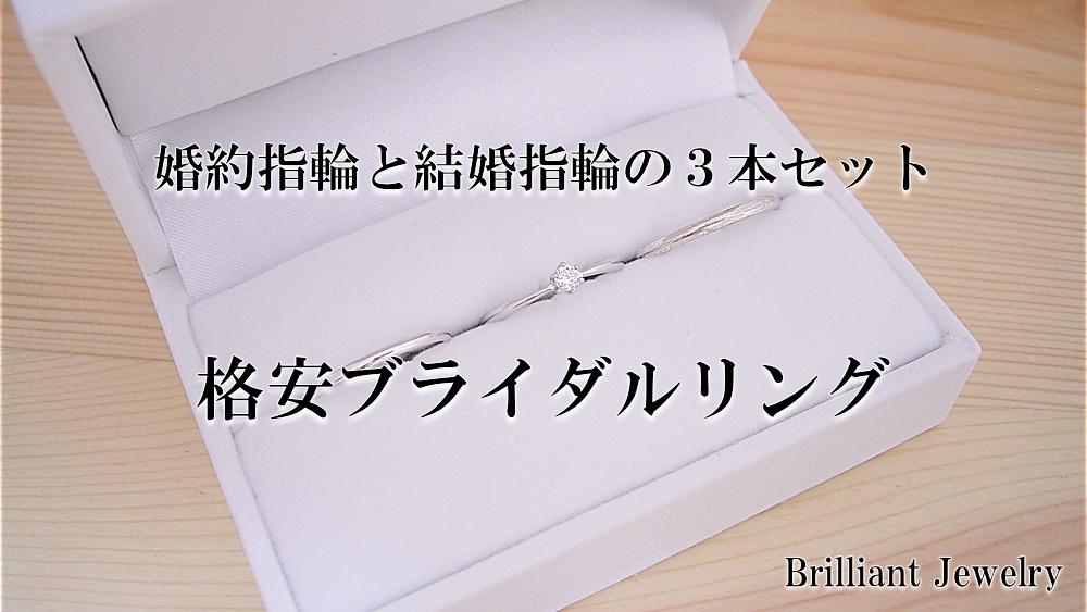 格安10万円ブライダルジュエリーを点セット!