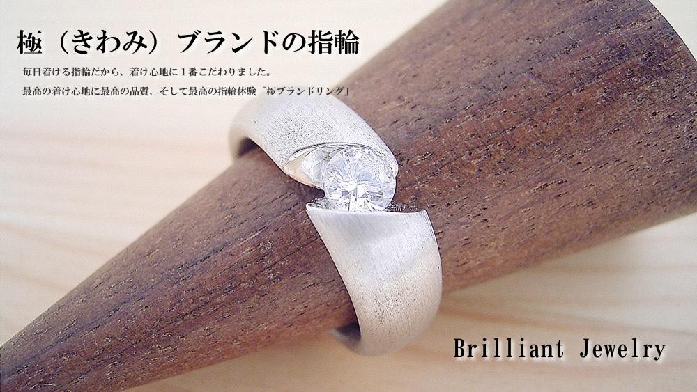 極(きわみ)ブランドの指輪