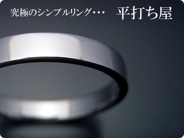 平打ちリングの結婚指輪
