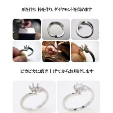 画像8: どの指輪のデザインとも違う、6本爪ティファニーセッティングタイプの婚約指輪 (8)