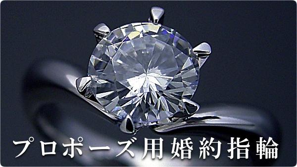 プロポーズ用婚約指輪・エンゲージリング