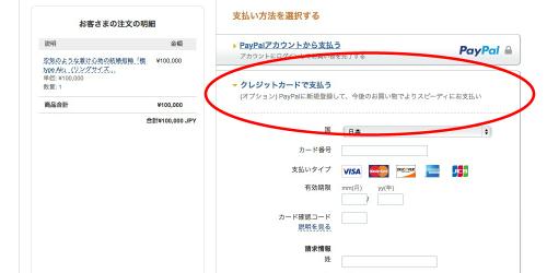 クレジットカードでのお支払いについて