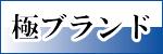 極(きわみ)ブランドリング特集