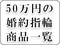 50万円の婚約指輪