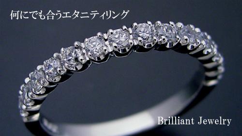 婚約指輪・結婚指輪に使えるエタニティリング