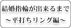 結婚指輪が出来るまで〜平打ちリング編〜