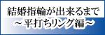 〜平打ちリング編〜