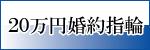 20万円の婚約指輪