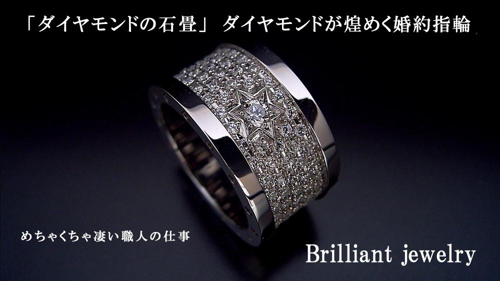 めちゃくちゃ凄い「ダイヤモンドの石畳」でダイヤモンドが煌めく婚約指輪