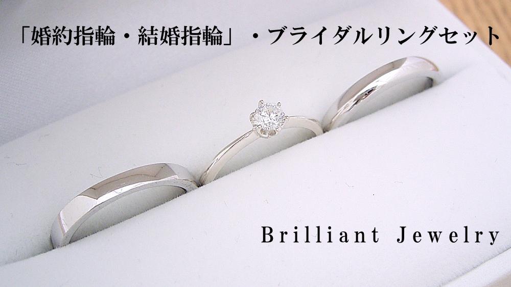 「婚約指輪・結婚指輪」・ブライダルリングセット
