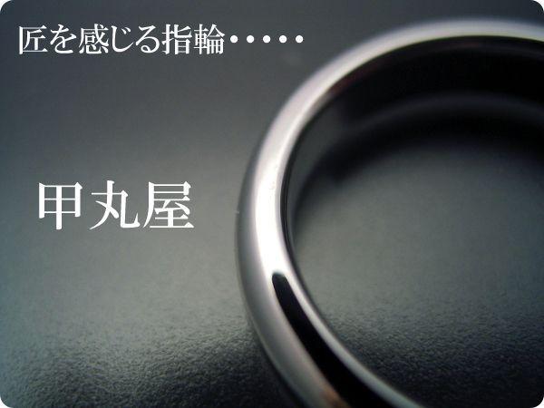 甲丸タイプの結婚指輪一覧ページへ
