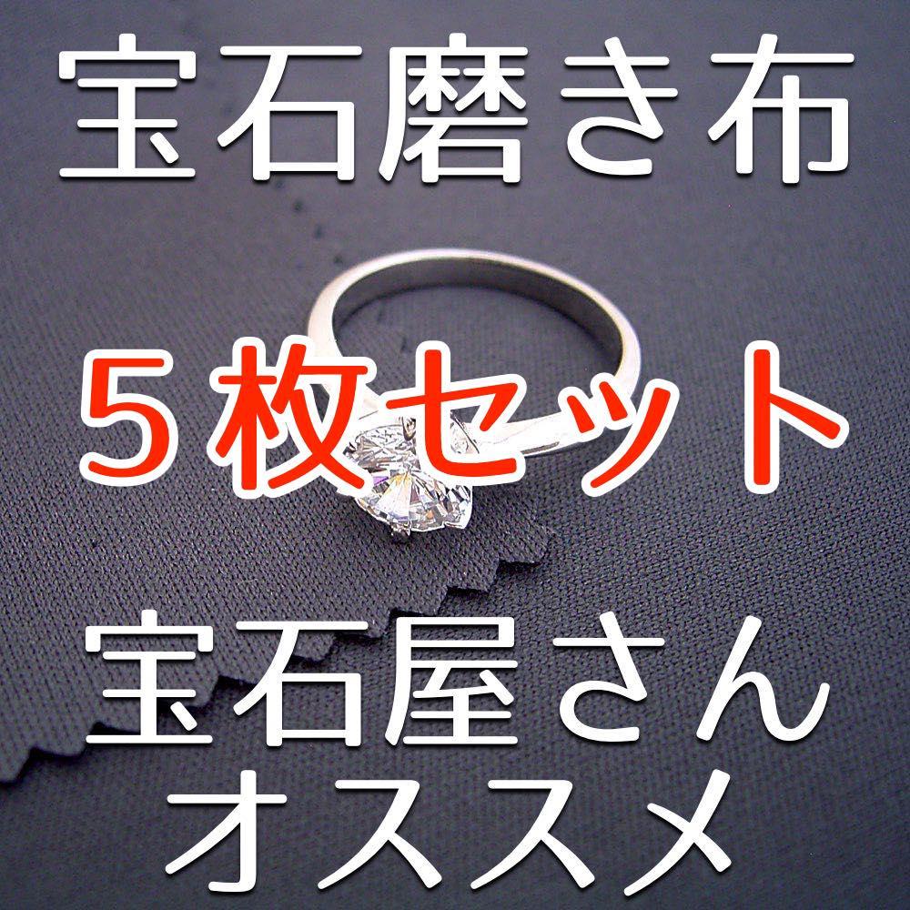 画像1: 5枚セット・宝石屋さんがオススメする宝石みがきクロス(ダークグレイ) (1)