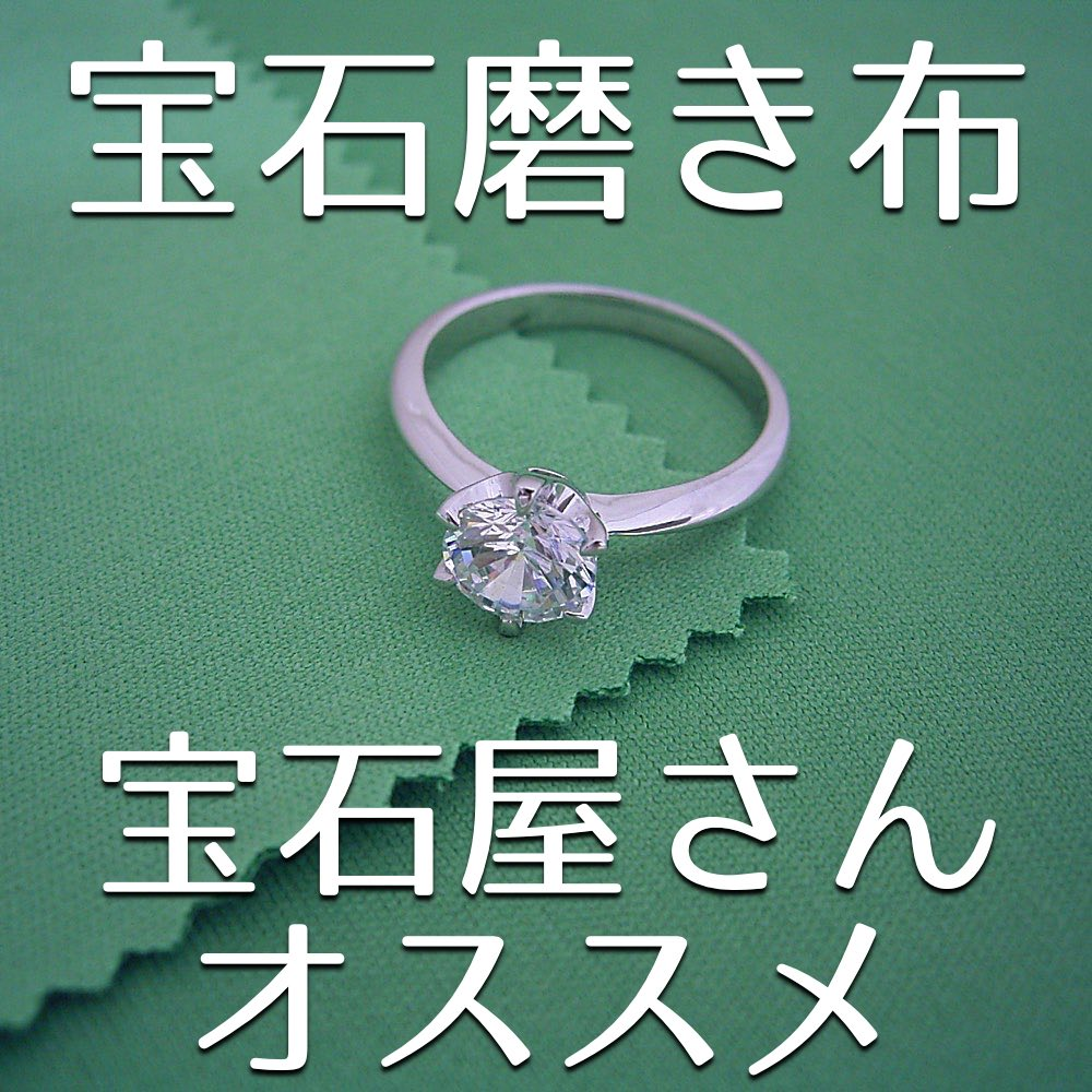 画像1: 宝石屋さんがオススメする宝石みがきクロス(グリーン) (1)