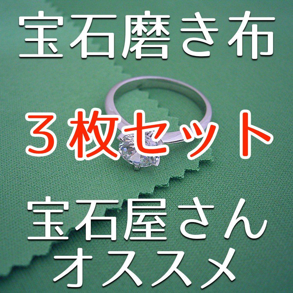 画像1: 3枚セット・宝石屋さんがオススメする宝石みがきクロス(グリーン) (1)