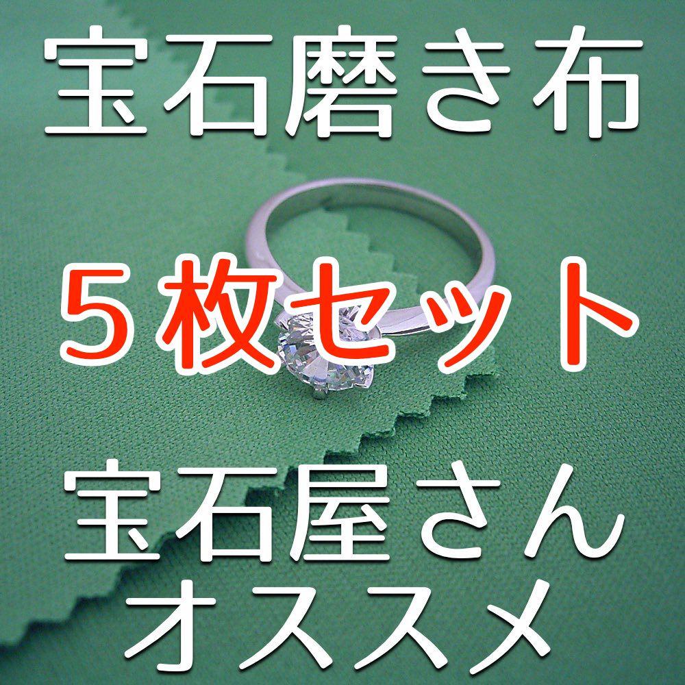 画像1: 5枚セット・宝石屋さんがオススメする宝石みがきクロス(グリーン) (1)