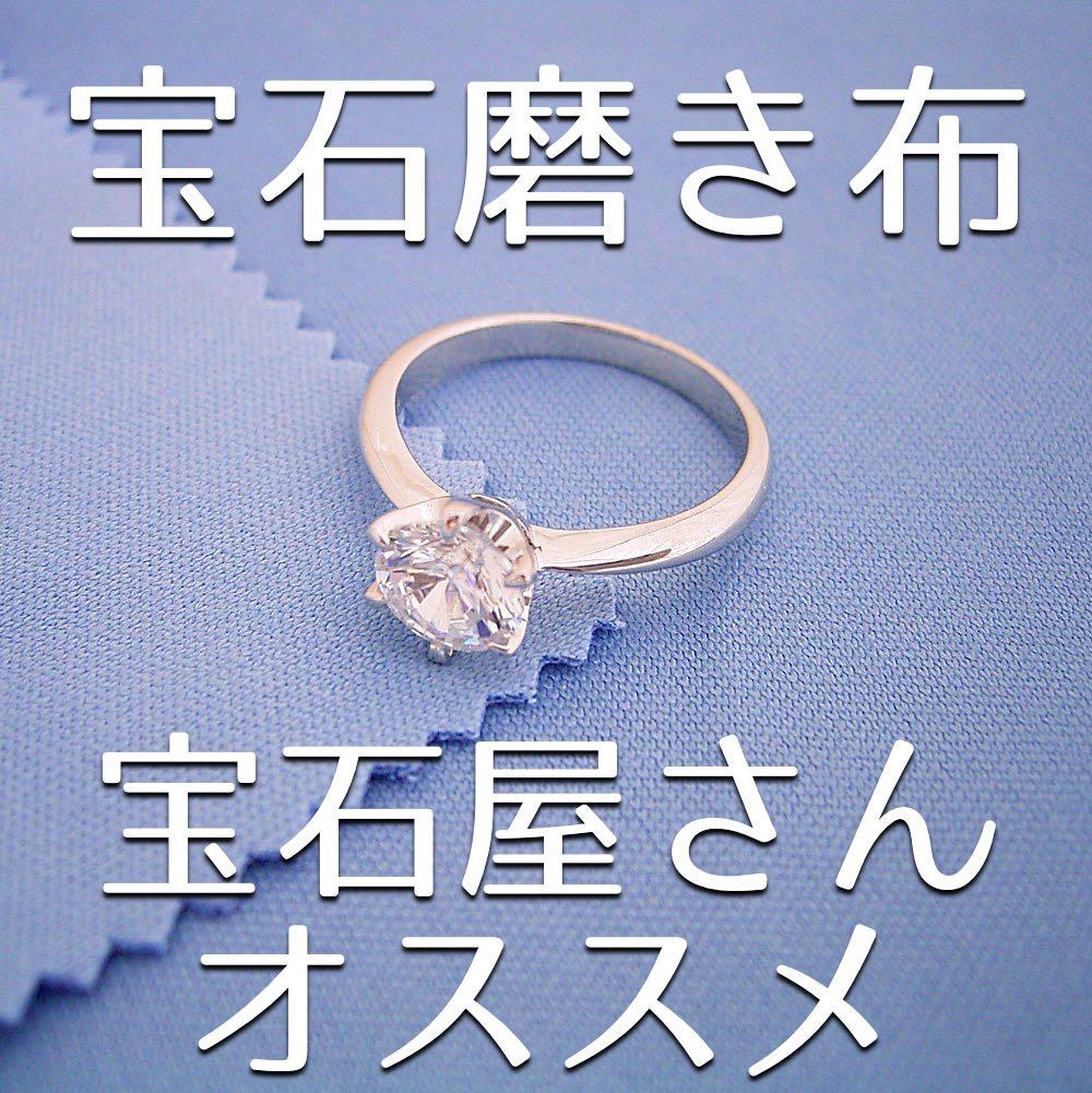 画像1: 宝石屋さんがオススメする宝石みがきクロス(ブルー) (1)
