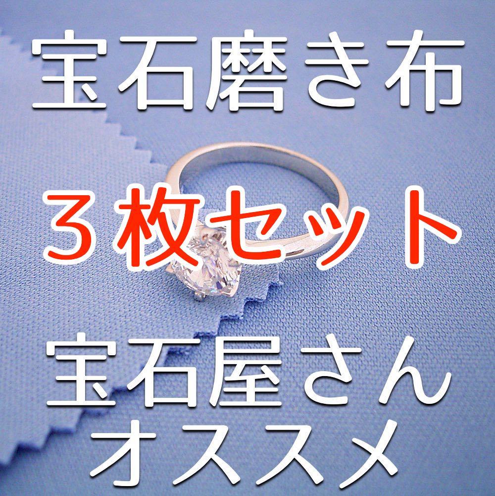 画像1: 3枚セット・宝石屋さんがオススメする宝石みがきクロス(ブルー) (1)