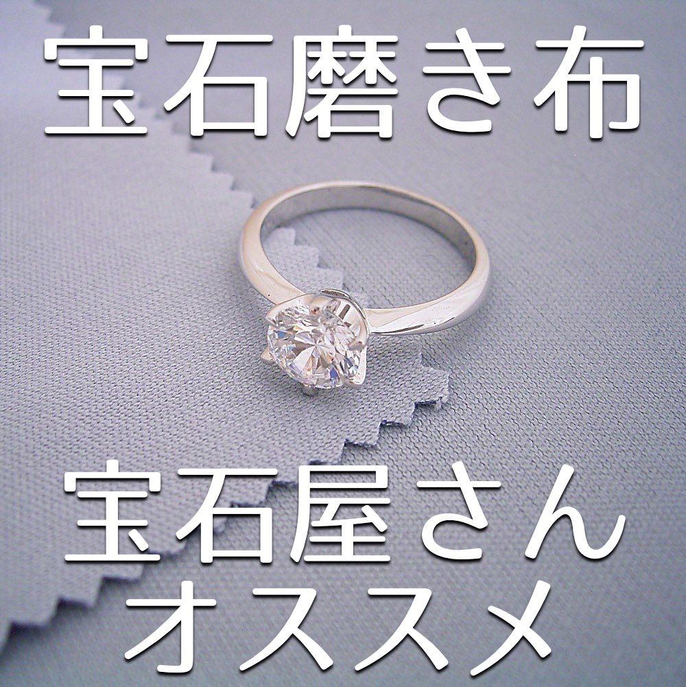 画像1: 宝石屋さんがオススメする宝石みがきクロス(ライトグレイ) (1)