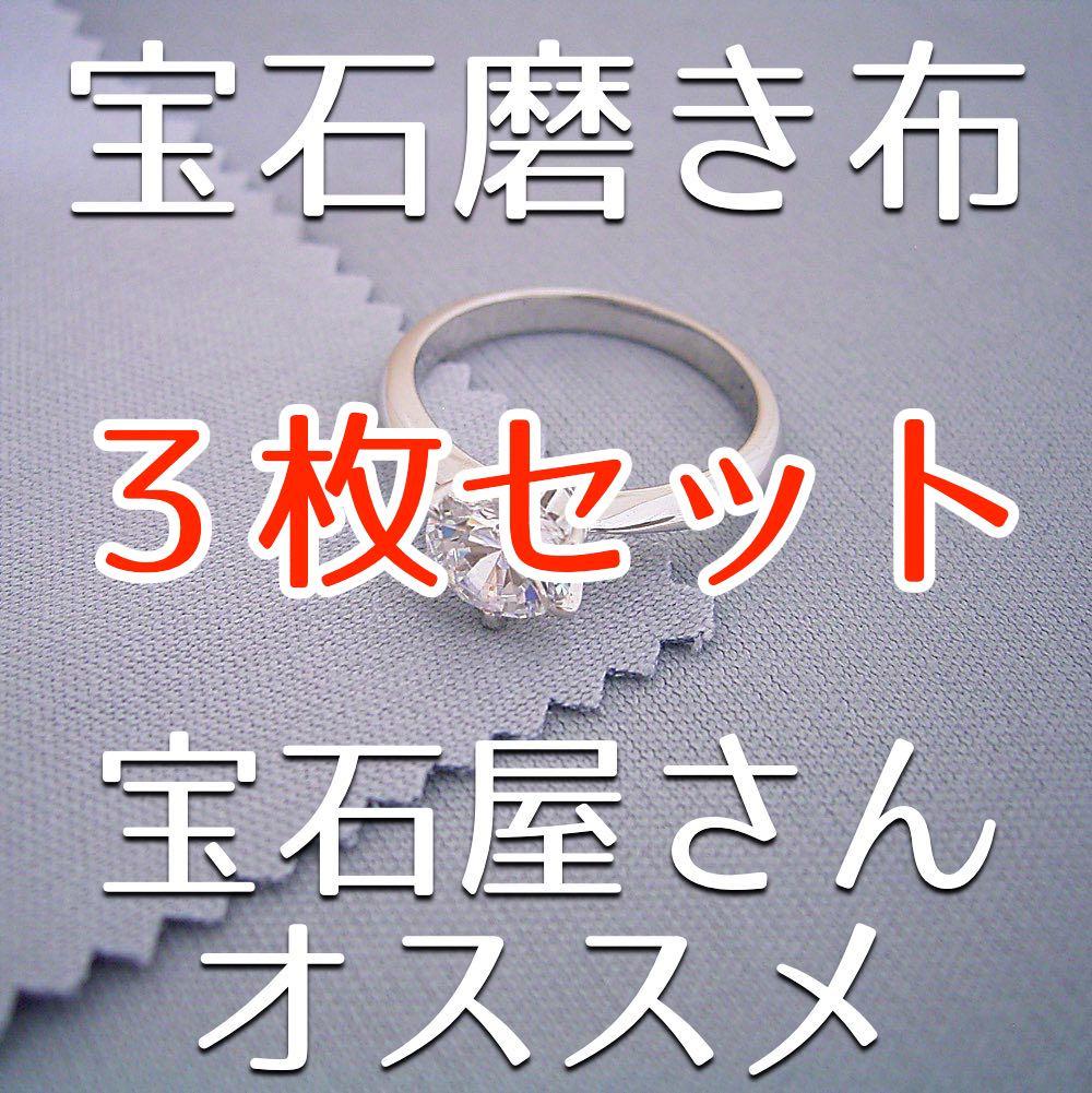 画像1: 3枚セット・宝石屋さんがオススメする宝石みがきクロス(ライトグレイ) (1)