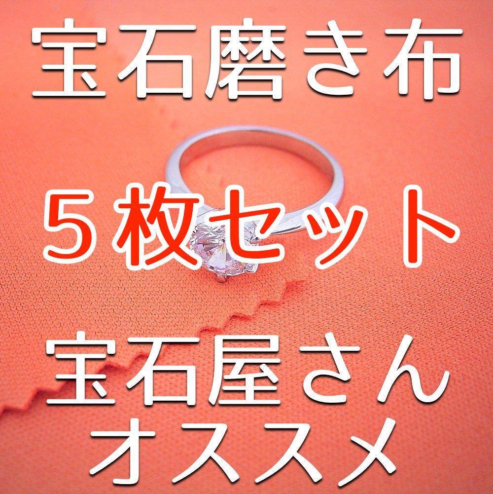 画像1: 5枚セット・宝石屋さんがオススメする宝石みがきクロス(オレンジ) (1)