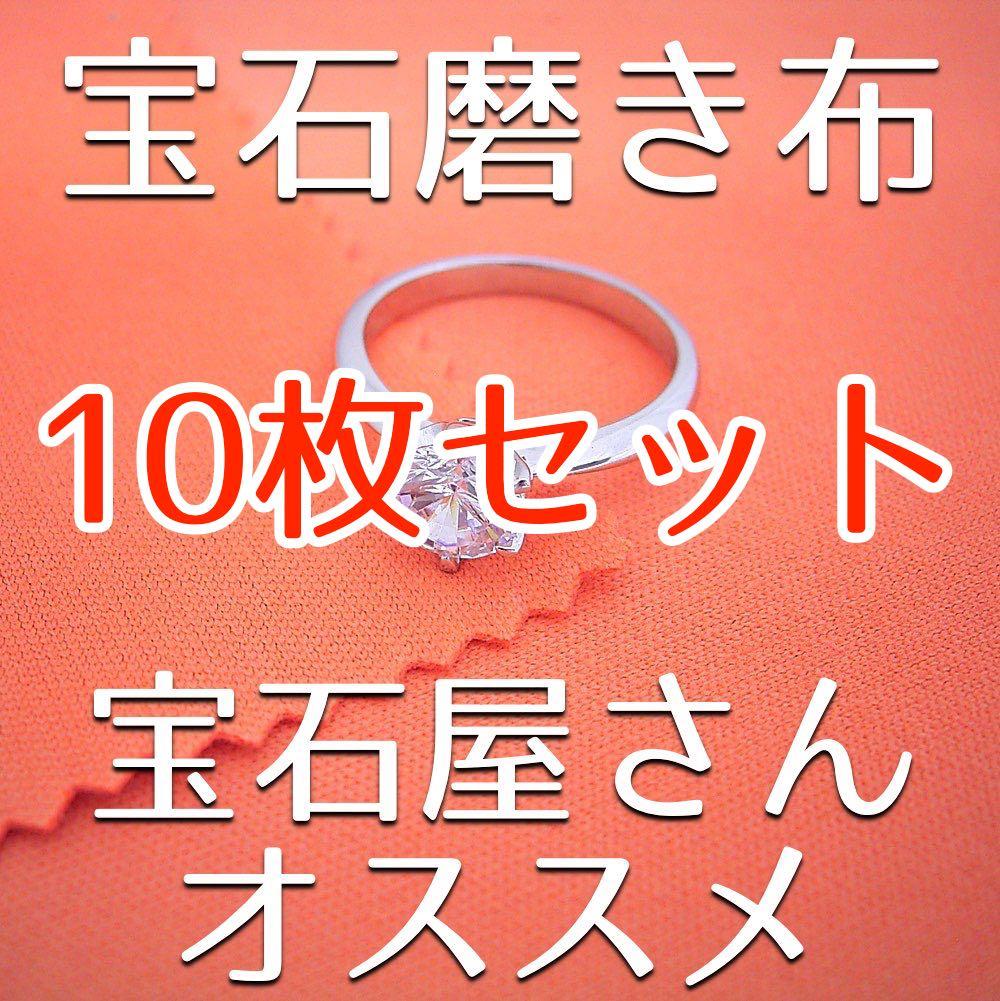 画像1: 10枚セット・宝石屋さんがオススメする宝石みがきクロス(オレンジ) (1)
