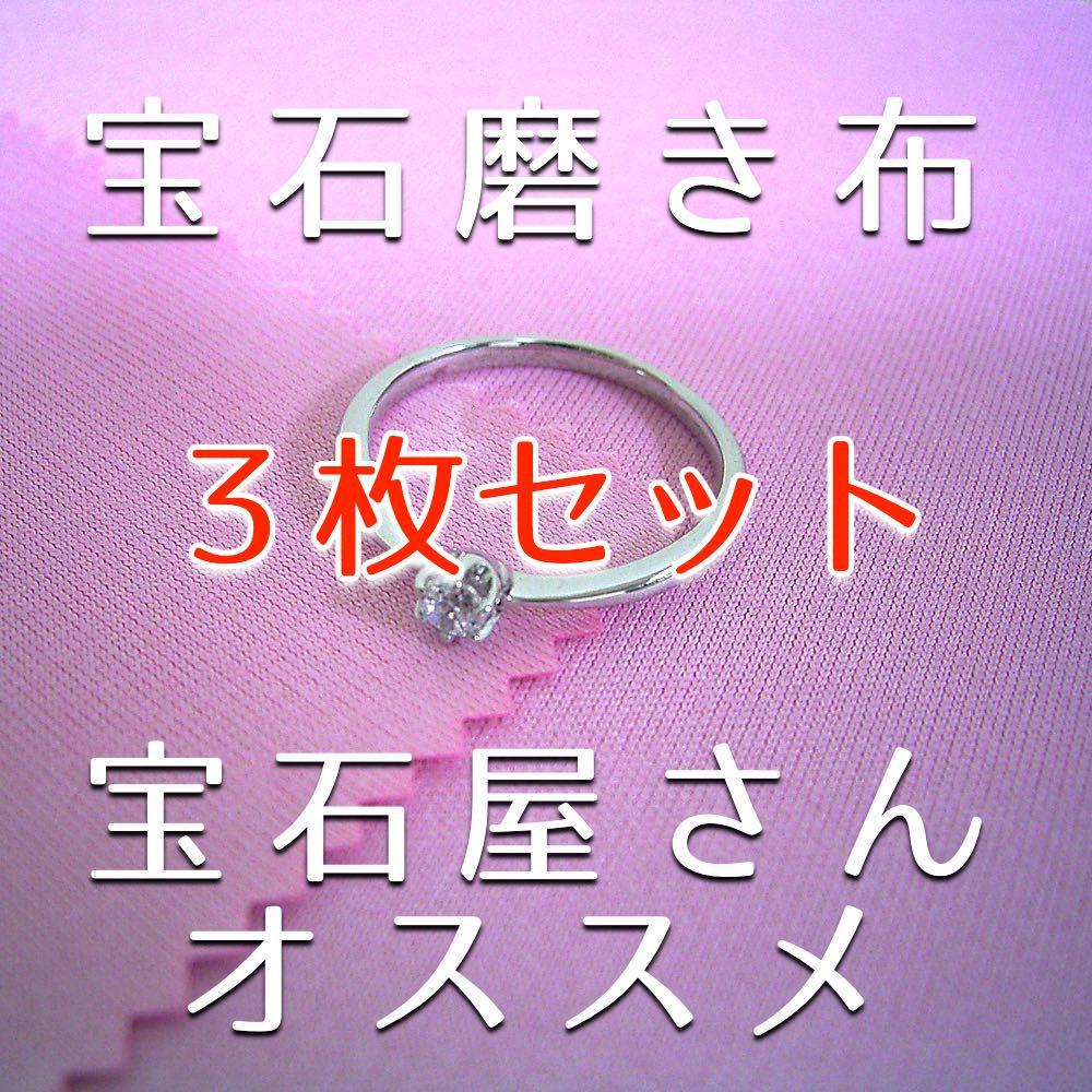 画像1: 3枚セット・宝石屋さんがオススメする宝石みがきクロス(ピンク) (1)