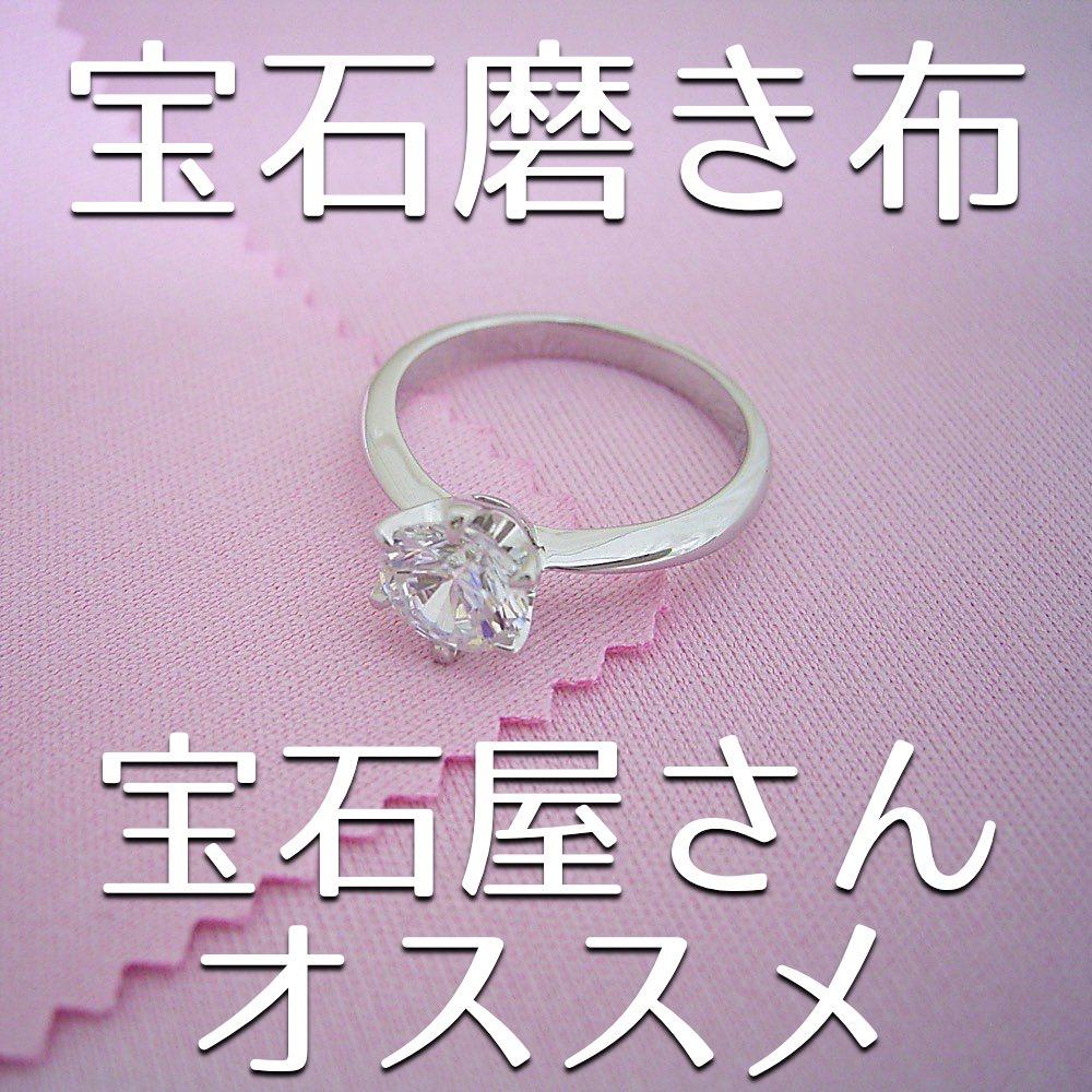 画像1: 宝石屋さんがオススメする宝石みがきクロス(ピンク) (1)