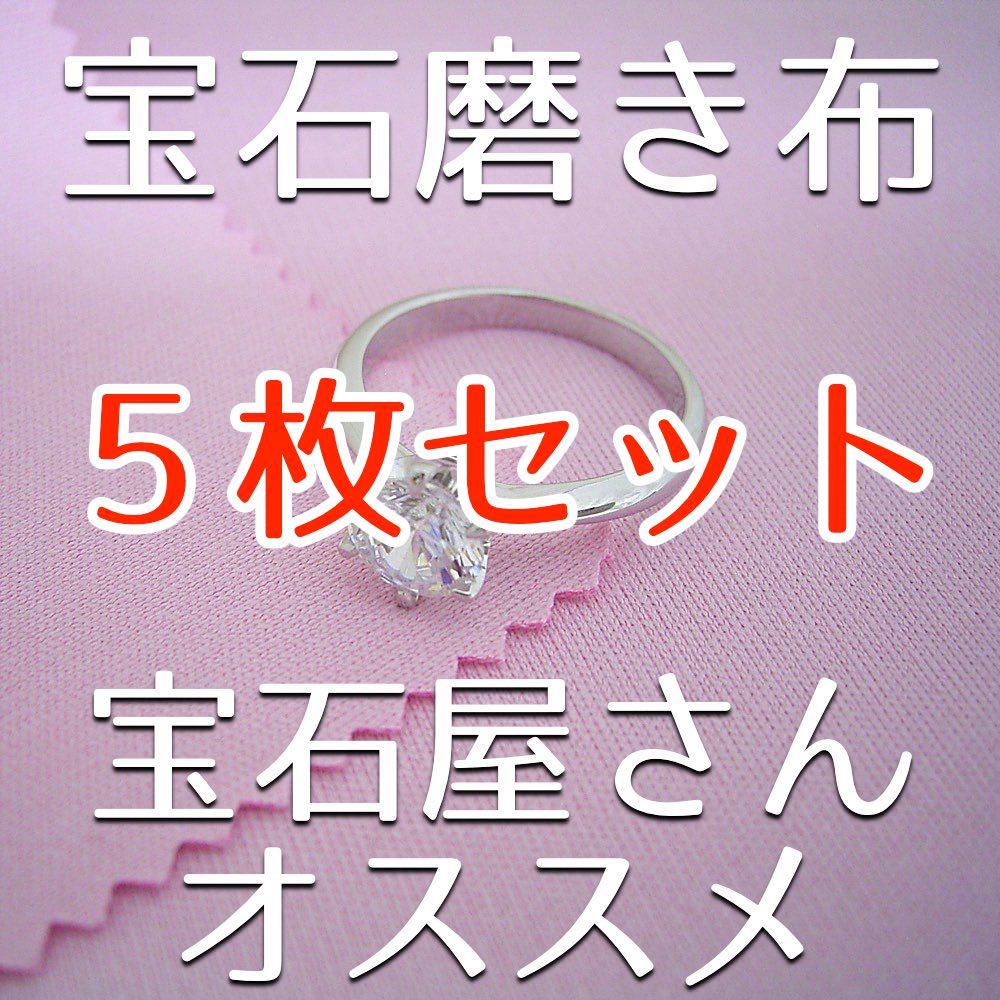 画像1: 5枚セット・宝石屋さんがオススメする宝石みがきクロス(ピンク) (1)