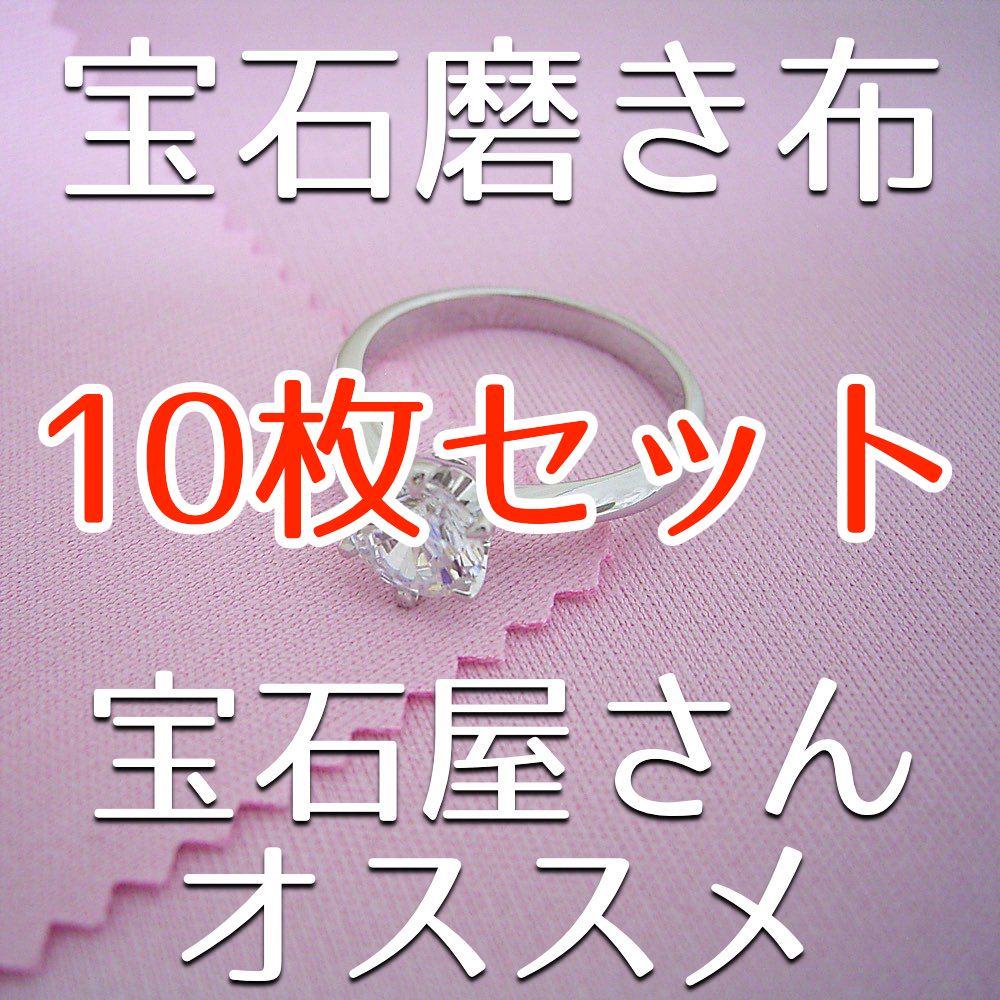 画像1: 10枚セット・宝石屋さんがオススメする宝石みがきクロス(ピンク) (1)