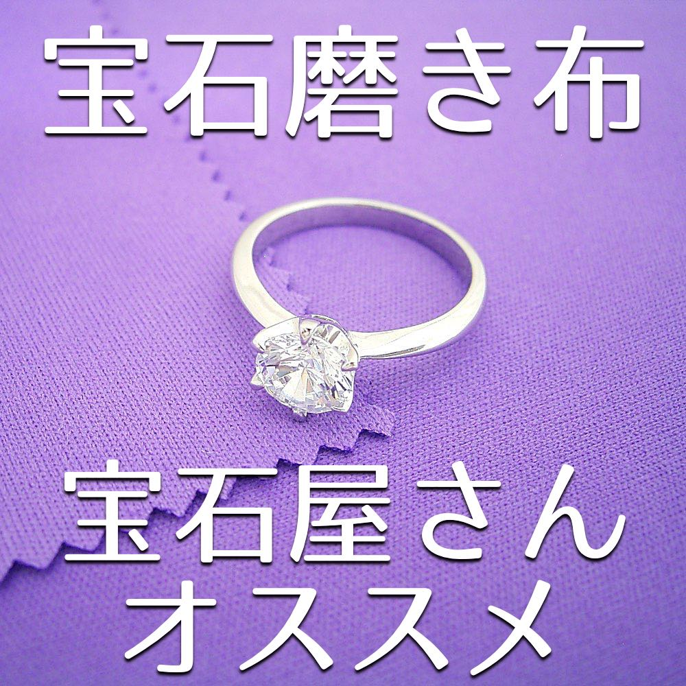 画像1: 宝石屋さんがオススメする宝石みがきクロス(パープル) (1)