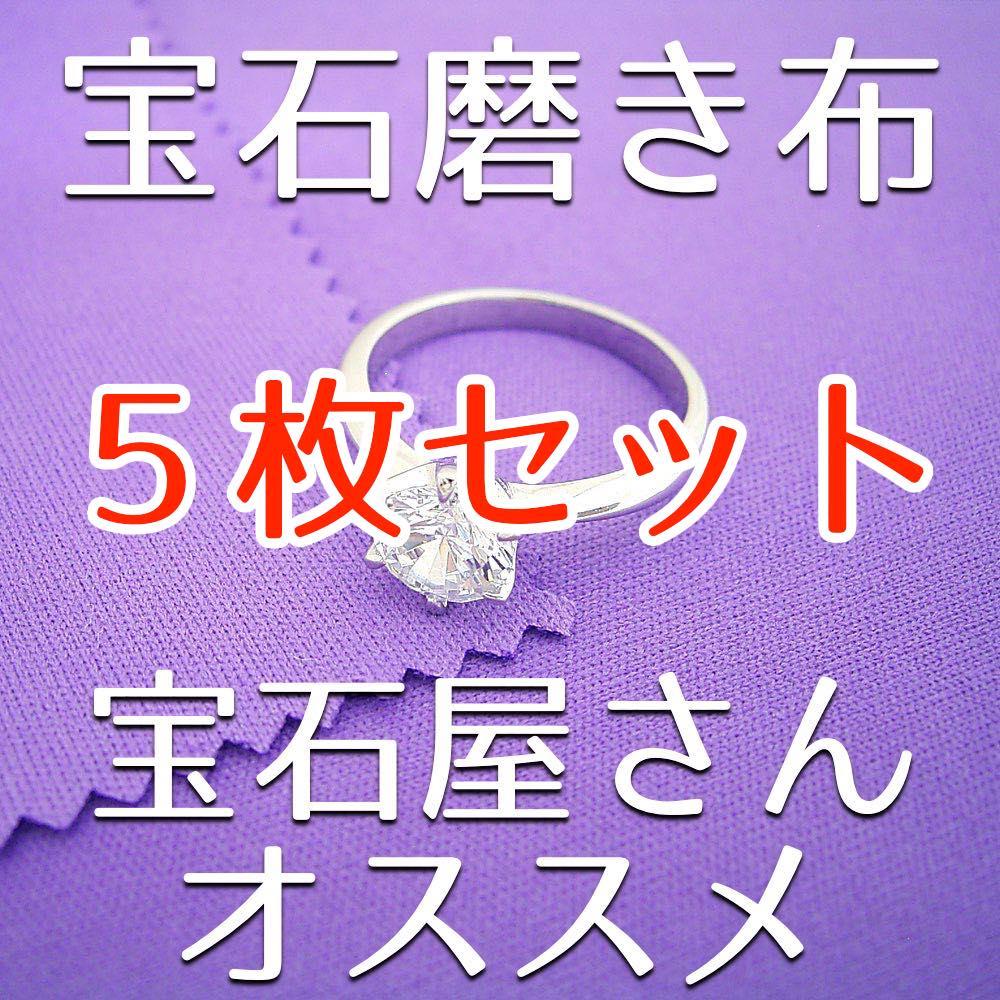 画像1: 5枚セット・宝石屋さんがオススメする宝石みがきクロス(パープル) (1)