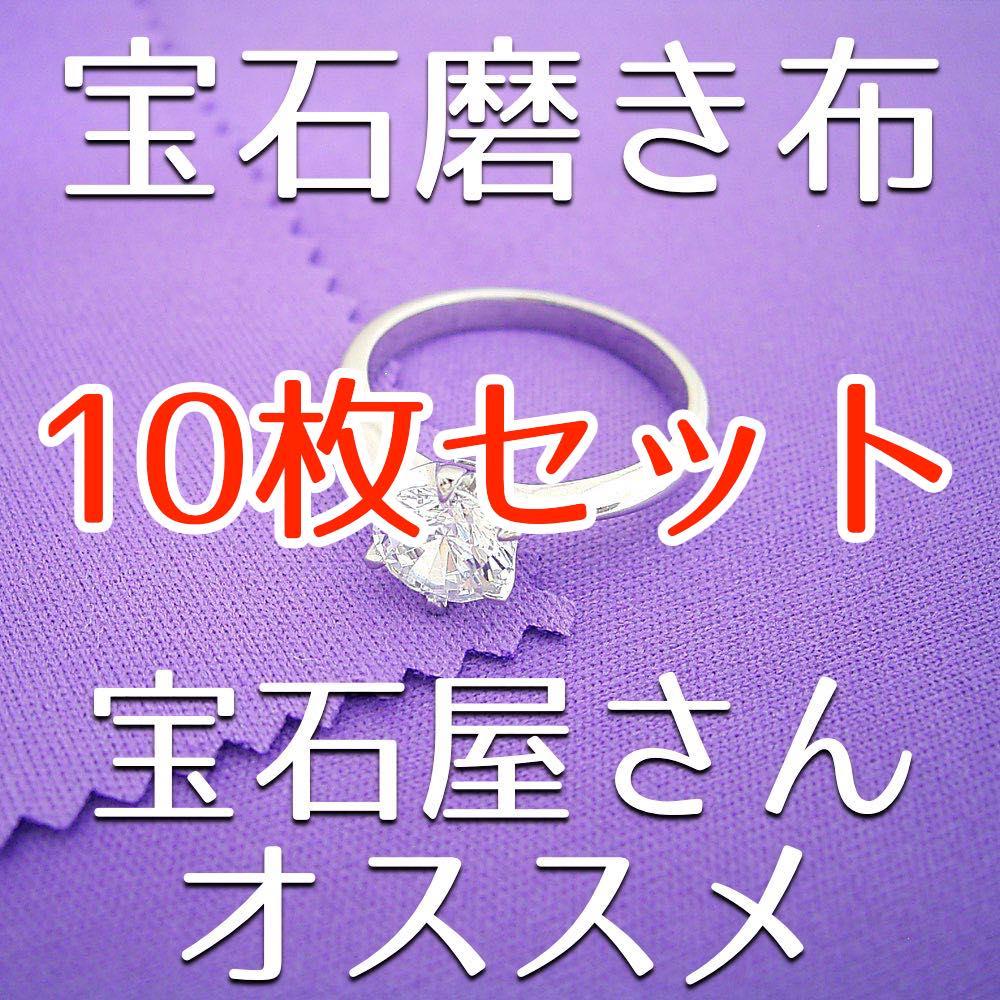 画像1: 10枚セット・宝石屋さんがオススメする宝石みがきクロス(パープル) (1)