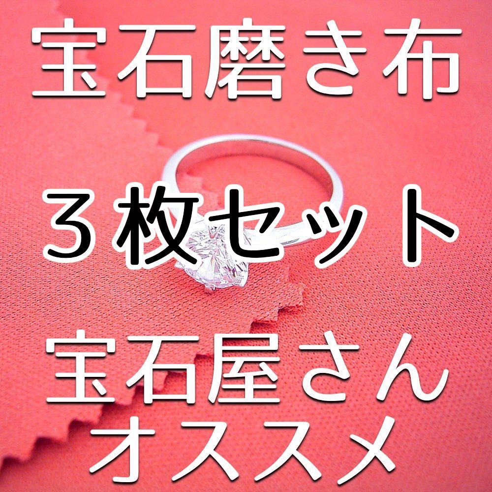 画像1: 3枚セット・宝石屋さんがオススメする宝石みがきクロス(レッド) (1)