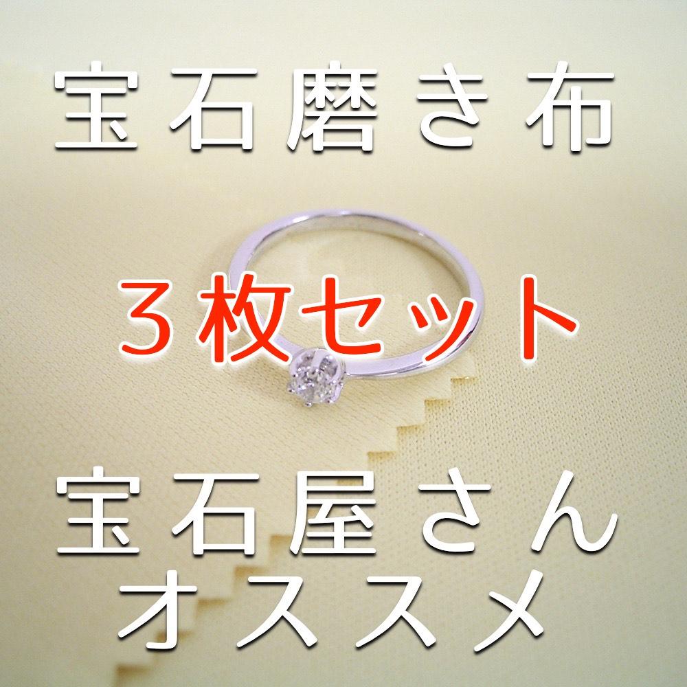 画像1: 3枚セット・宝石屋さんがオススメする宝石みがきクロス(イエロー) (1)