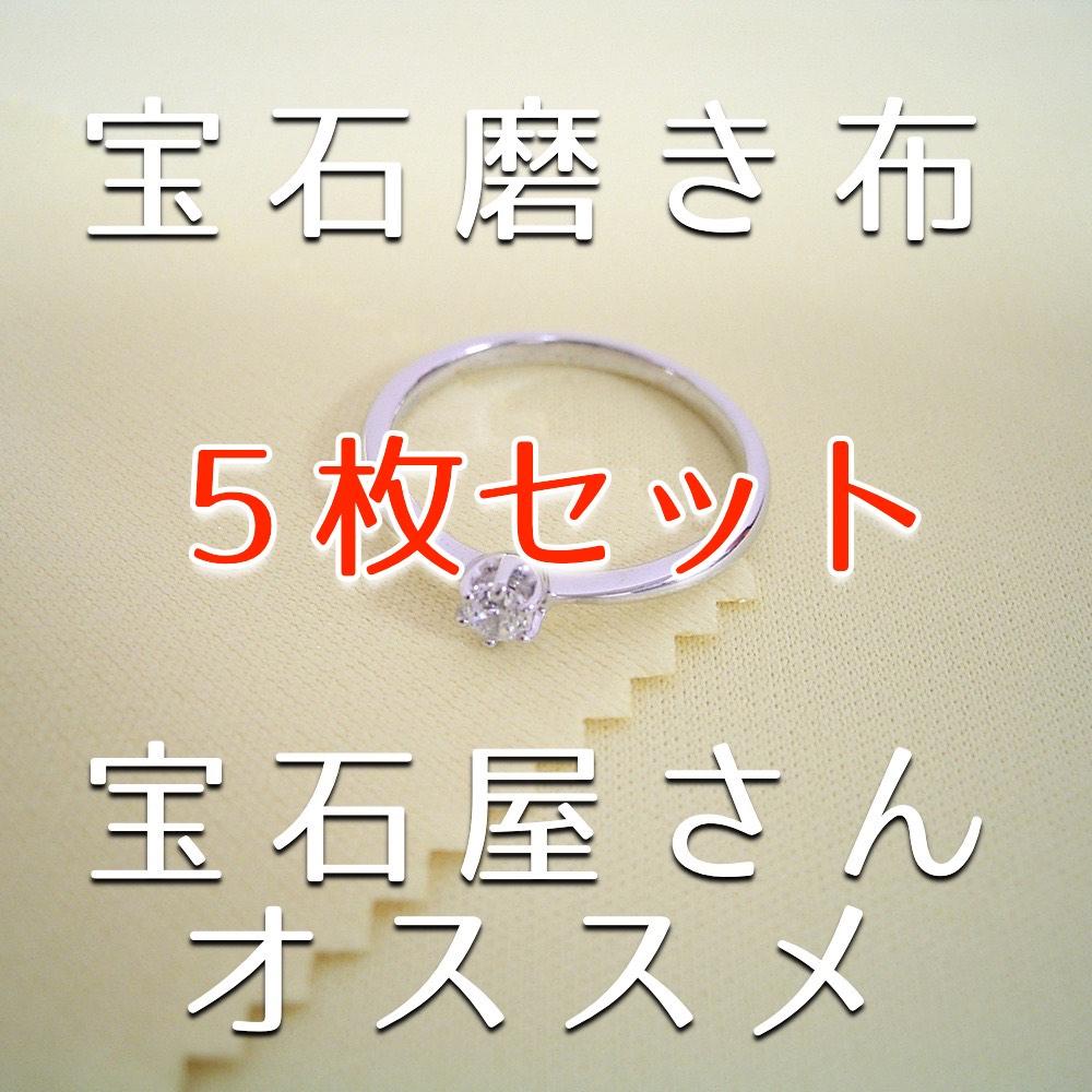 画像1: 5枚セット・宝石屋さんがオススメする宝石みがきクロス(イエロー) (1)