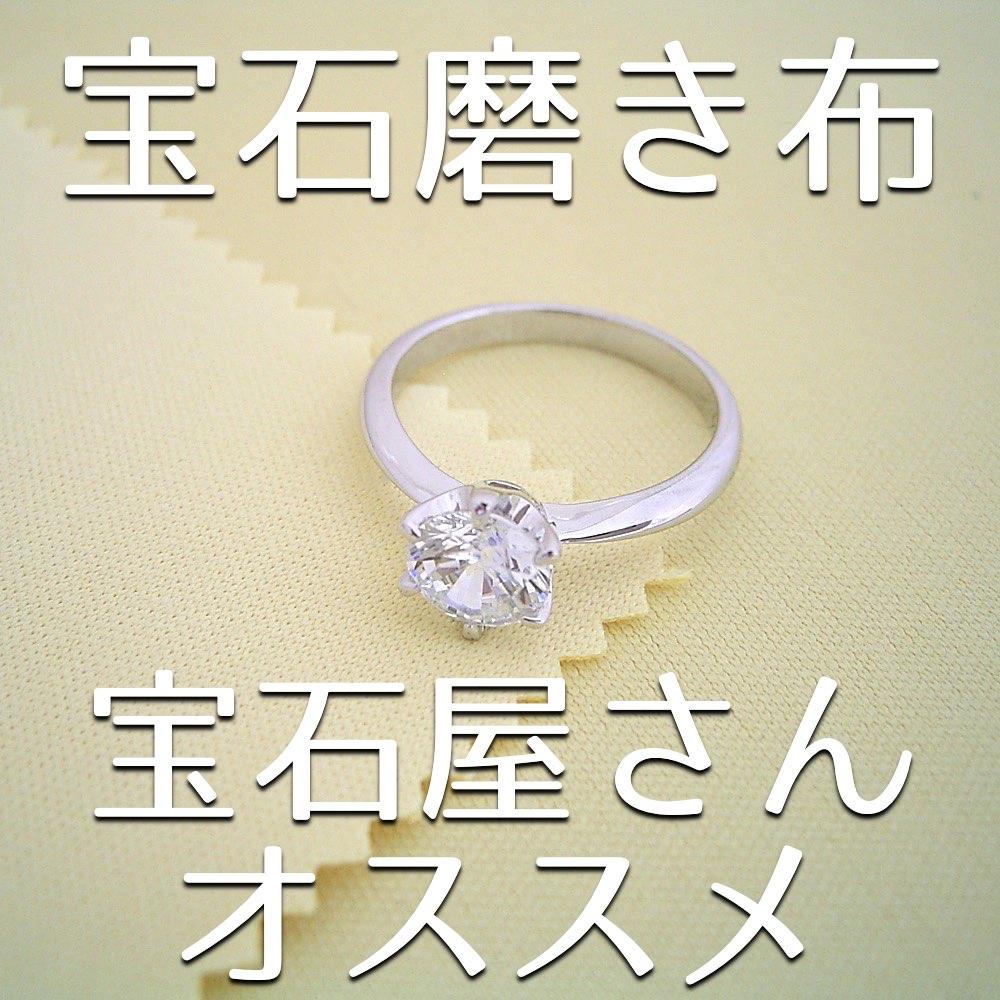 画像1: 宝石屋さんがオススメする宝石みがきクロス(イエロー) (1)