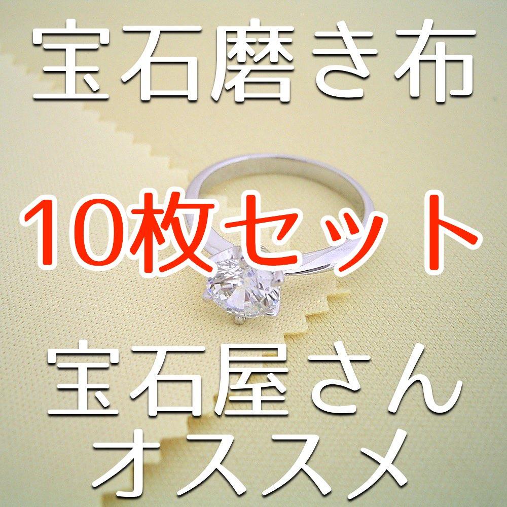 画像1: 10枚セット・宝石屋さんがオススメする宝石みがきクロス(イエロー) (1)